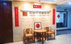 天沐律师事务所通过比选成为北京路桥通公司常年法律顾问服务单位